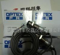 OPTEX奥普士CTD-1500N