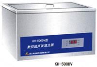昆山禾創臺式數控超聲波清洗器KH-100DB