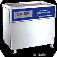 昆山禾創單槽式數控超聲波清洗器KH-1500DE