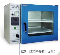 上海跃进真空干燥箱DZF-1 (方形)