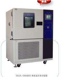 上海跃进高低温交变试验箱GDJX-120B