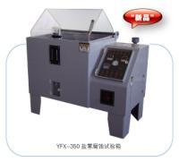上海跃进盐雾腐蚀试验箱YWX-500