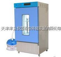 天津津立恒温恒湿培养箱LHP-400,LHP-160 ,LHP-250 ,LHP-300