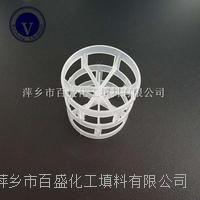 萍鄉百盛散堆填料塑料鮑爾環填料 16mm, 25mm, 38mm, 50mm, 76mm, 90mm