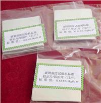 校正铝铂片 PT-204-E