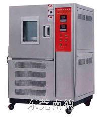NDG-701按键式恒温恒湿箱 NDG-701