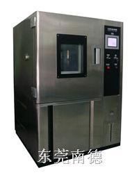 ND-2100P光伏组件可程式恒温恒湿箱 ND-2100P