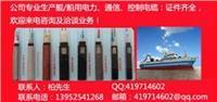 船舶用综合电缆电源线+视频线+控制线