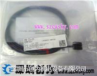 日本神视CN-14H-C1传感器电缆 CN-14H-C1