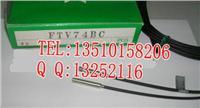 日本竹中FTVW7YBC光纤传感器 FTVW7YBC