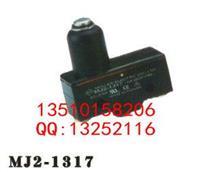 台湾茂仁MJ2-1317限位开关 MJ2-1317