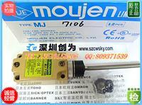 台湾茂仁MJ-7106限位开关 MJ-7106