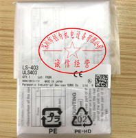 日本松下Panasonic放大器LS-403 LS-403