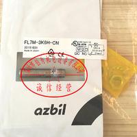 日本山武azbil接近传感器FL7M-3K6H-CN FL7M-3K6H-CN