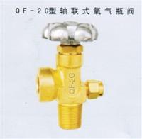 QF-2G型轴联式氧气瓶阀-上海电立阀门