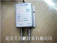 风压变送器/微差压变送器/差压变送器/风压传感器 质量三包