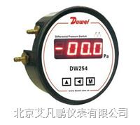 DW254智能差压变送器 DW254