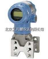 艾默生罗斯蒙特2051CG压力变送器 2051CG