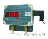 B0300微差压变送器