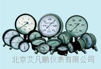 布莱迪膜盒微压系列压力表 膜盒压力表