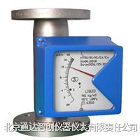 TC-LZB防爆型金属管浮子流量计
