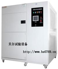 150L三槽式冷热冲击试验箱