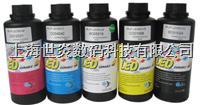 LED UV墨水