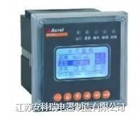 ARCM剩余电流式电气火灾监控装置 ARCM200L-Z