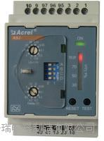 智能剩余电流继电器/大型直流充电桩充电安全输出控制 ASJ10-LD1A