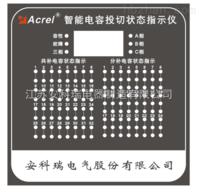 AZC-SI高集成智能电容投切状态指示仪 AZC-SI