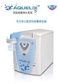 Aquelix™ 5 实验室高纯水系统