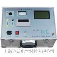 高压开关真空度测试仪 ZKY-III