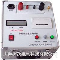 开关接触回路电阻测试仪 JD