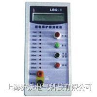 漏电保护器测试仪 LBQ-Ⅱ