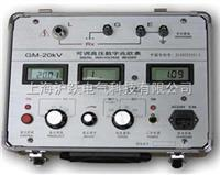 GM-20kV可调高压数字兆欧表 GM-20kV
