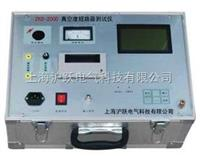 真空度短路器测试仪厂家 ZKY-2000