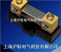 分流器厂家 120A/50mV-75mV