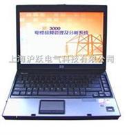 电缆故障管理及分析系统 HY3000