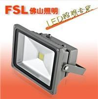 佛山照明LED泛光灯、投光灯 FSL泛光灯