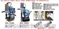 WA-3500磁座鑽