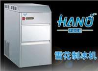 无锡颗粒冰制冰机 FM50