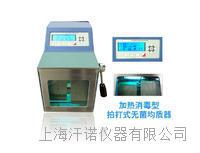 北京无菌均质器加热消毒型  HN-12N