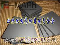 【批发N05钨钢冲压棒 欧标进口钨钢板材】