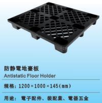 防静电塑胶卡板(地台板) 2号地台板
