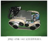 中央空調風管定量智能采樣機器人  HJ09-JDXJ-CYR-002