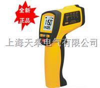 TG1150A红外线测温仪 TG1150A