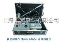 TGLJ504电缆路径仪 TGLJ504