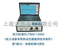 XHGG501电缆故障闪测仪 XHGG501