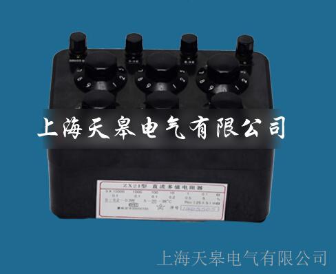 zx21型电阻箱 zx21型