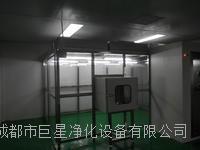 成都洁净棚 JXN-3000